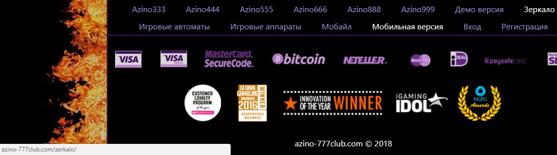 azino888 777 555 доступное зеркало