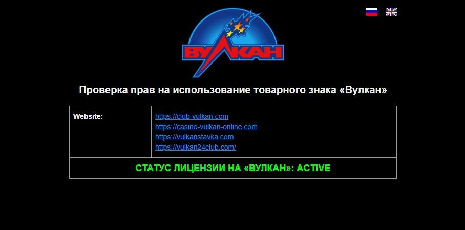 вулкан лицензия казино